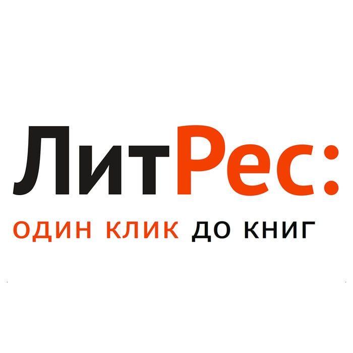 Сертификат на электронную или аудиокнигу на на сайте litres.ru