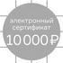Сертификат в интернет-магазин DesignBoom