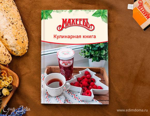 """Конкурс рецептов «""""МахеевЪ"""" создает историю!»"""