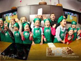 Пустите детей на кухню! Класс «Домашние конфеты»
