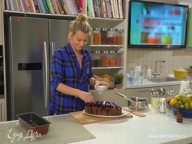 Рецепт ароматного пурпурного кекса с голубикой от Юлии Высоцкой | #сладкоесолёное №76