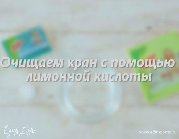 Очищаем кран с помощью лимонной кислоты
