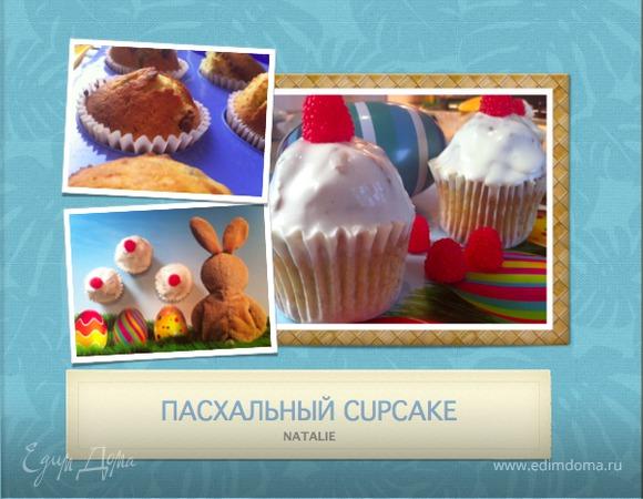 Пасхальный апельсиновый cupcake