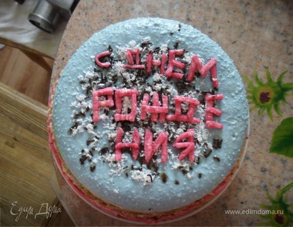 """Торт """"С днём рождения"""""""