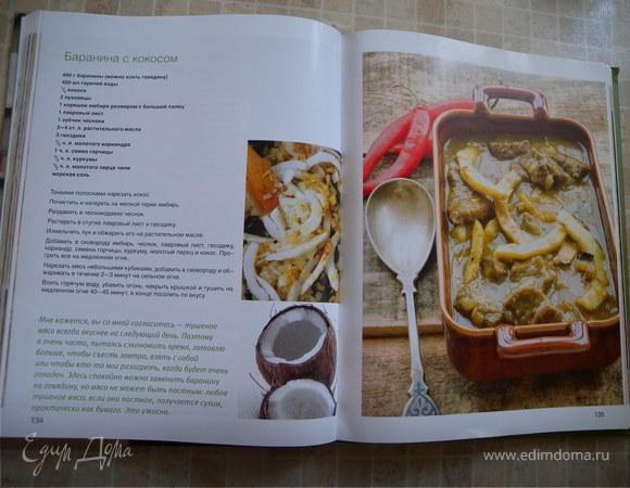 Говядина с кокосом (по книге Ю. Высоцкой)