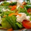 Салат с козим сыром