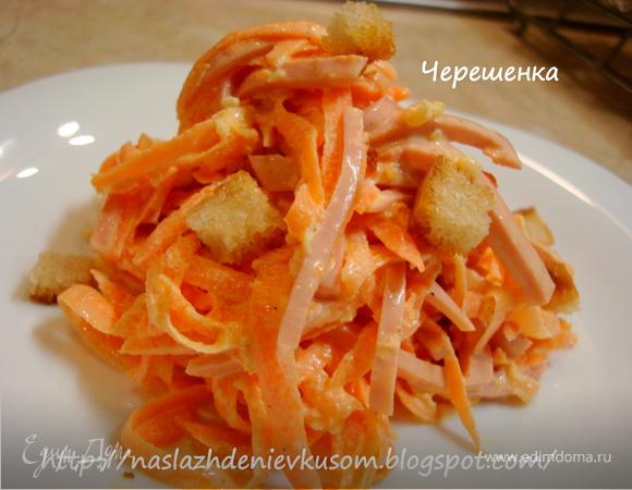 Салат морковный с колбасой и сухариками