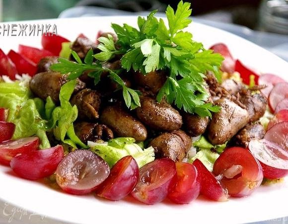 Салат с куриными сердечками и виноградом