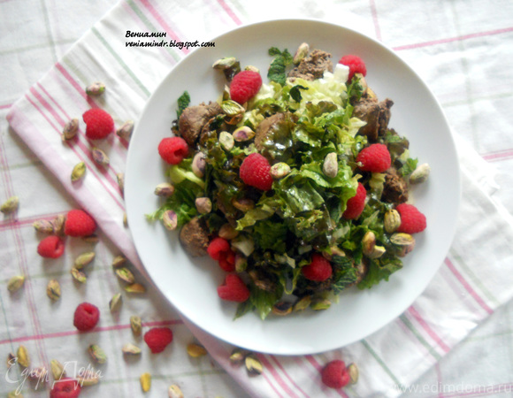 Салат с куриной печенью, фисташками и малиной