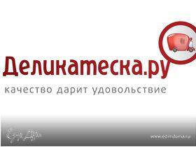 Деликатеска.ру дарит подарки!