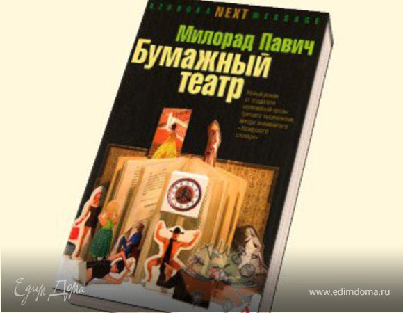 """""""Бумажный театр"""""""