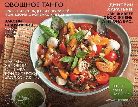 Новый номер журнала ХлебСоль