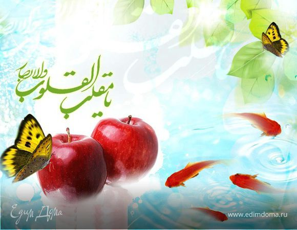 Праздник Норуз в Иране