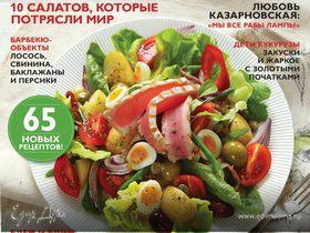 «ХлебСоль» №6 (июль-август 2014 года)
