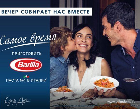 Новые конкурсы от Barilla