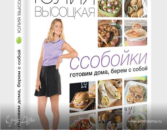 Юлия Высоцкая представляет новую книгу «Ссобойки»