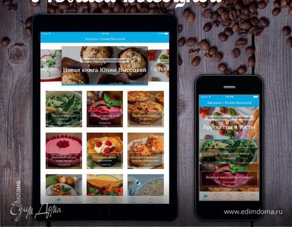 Новое приложение «Завтраки с Юлией Высоцкой»
