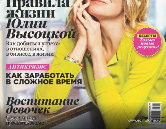 """Новый номер журнала """"Домашний очаг"""" с Юлией Высоцкой"""