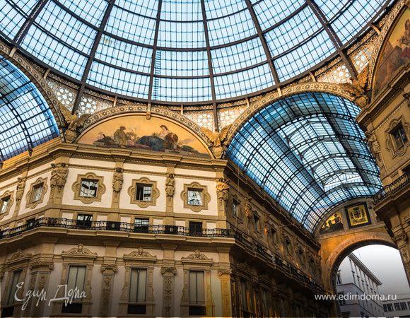 Посетить Милан