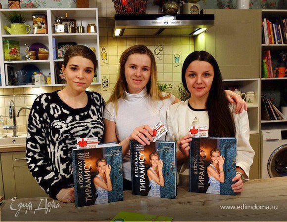 Встреча с победителями конкурса «Доброе чаепитие» с комбинатом «Добрынинский»