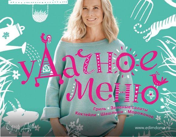 Новая книга Юлии Высоцкой «УДачное меню»!