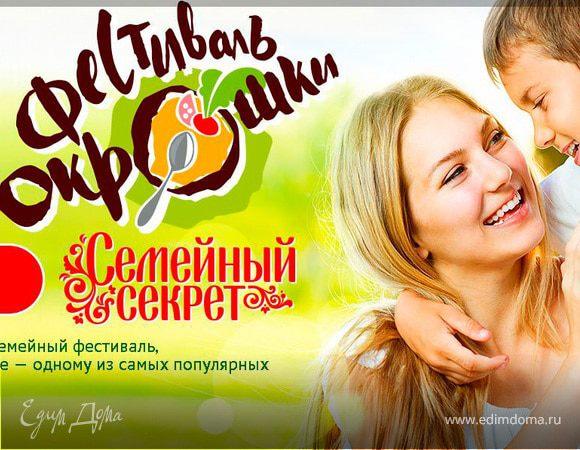 В Москве состоится первый фестиваль окрошки «Семейный секрет»