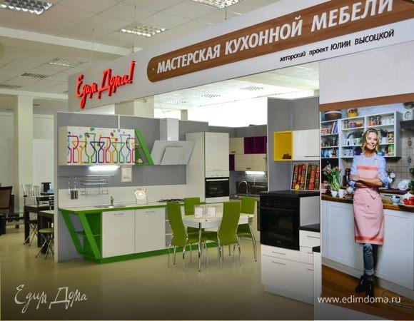 Открытие новой Мастерской кухонной мебели «Едим Дома!» в Борисоглебске!