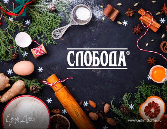 Новогоднее меню со «Слободой»: какой вкус соуса подходит вам?!