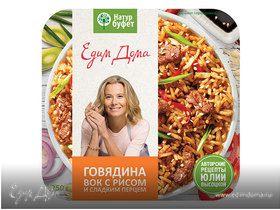 Готовые блюда по авторским рецептам Юлии Высоцкой уже в продаже!