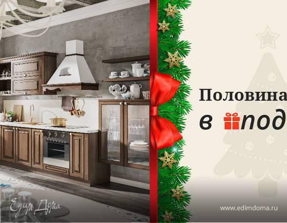100 % выгоды на верхние секции в Мастерских кухонной мебели «Едим Дома!»