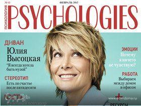 Юлия Высоцкая для журнала Psychologies: «Я перестала жить ожиданиями»