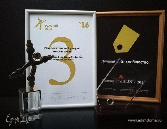 Награды сайта «Едим Дома»: наша совместная победа