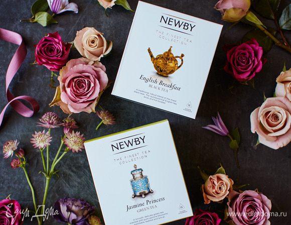 Конкурс от компании Newby Teas «Романтическое свидание в отеле на двоих»
