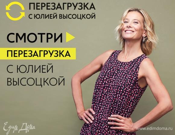 Лекция Юлии Высоцкой «Перезагрузка-2» теперь доступна для просмотра онлайн