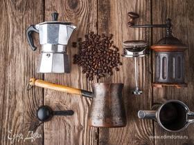 Готовим кофе дома: турка, френч-пресс или гейзерная кофеварка?