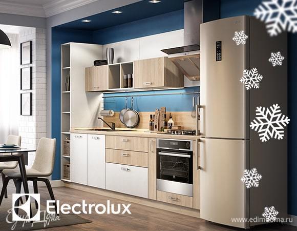 Мастерская кухонной мебели «Едим Дома!» дарит технику Electrolux!