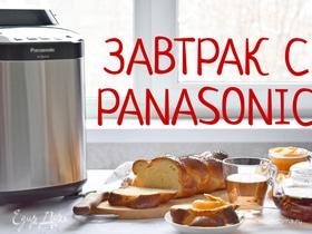 Кулинарные эксперименты с Panasonic