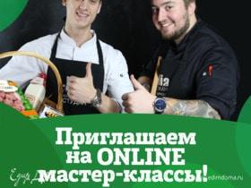 Мастер-классы online от Кулинарной студии Юлии Высоцкой
