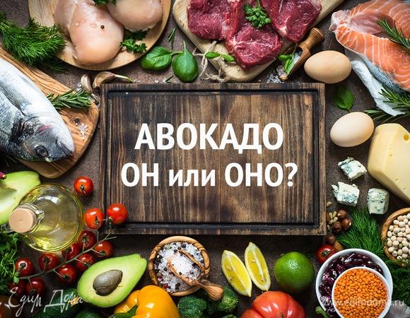 Киви, салями и авокадо: какого рода названия продуктов?