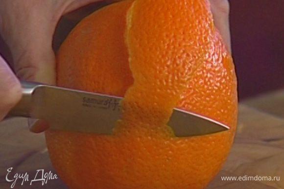 С апельсина снять кожуру тонкой ленточкой.