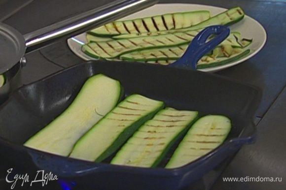 Цукини нарезать длинными полосками толщиной примерно 5 мм и обжарить их на хорошо разогретой сковороде-гриль.