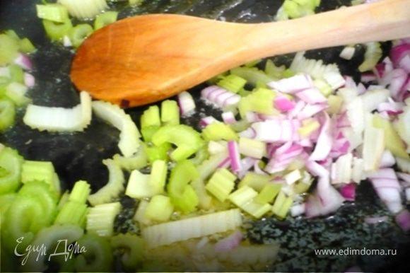В глубокой сковороде в оливком масле с добавлением 15 гр. сливочного потушить лук, сельдерей и чеснок минут 10 или до прозрачности– Не обжаривать до цвета!