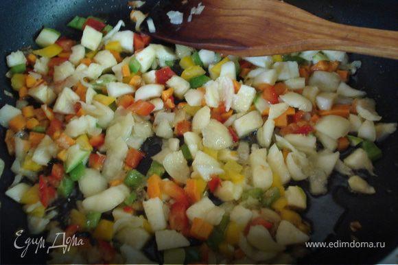 Измельчаем кабачок (внутреннюю часть), лук, сладкий перец и помидор.Обжариваем все на растительном масле.