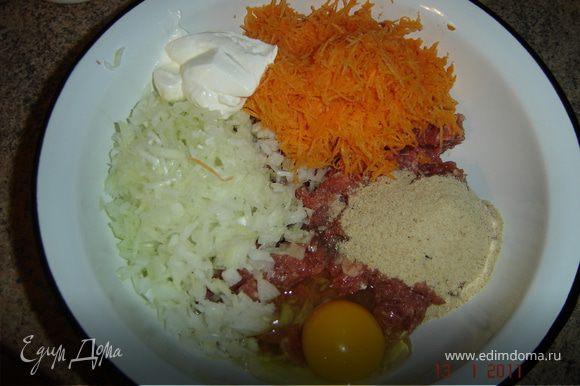Лук мелко покрошить. Морковь натереть на мелкой терке. В фарш положить панировочные сухари, лук, морковь, 1 яйцо и 2-3- ложки сметаны.