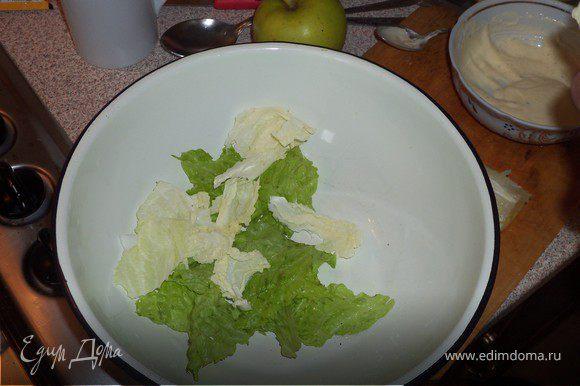 Нарезать пекинскую капусту и листья салата