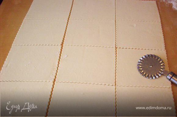 Тесто раскатать толщиной 3-4 мм и нарезать на квадратики.