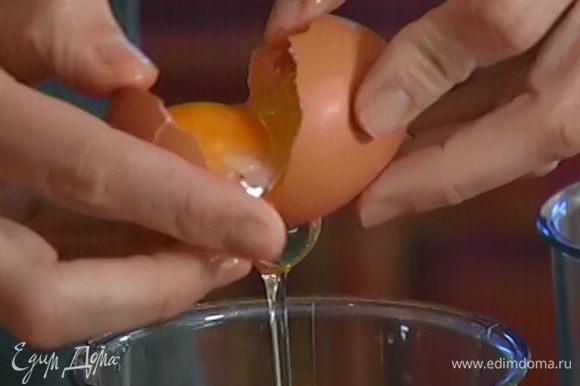 Отделить белки 5 яиц от желтков, белки отправить в холодильник.