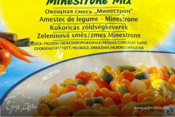 """разморозить овощную смесь """"Минестроне""""."""