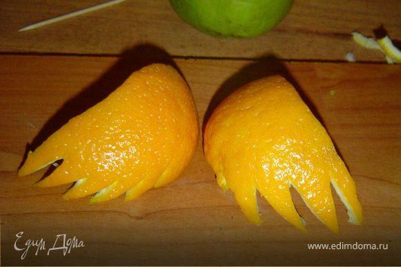 На каждой половинке с одной стороны с помощью ножа удаляем кусочки кожицы в виде перышек, так как показано на фото.
