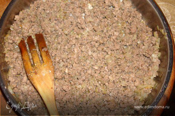 Теперь можно начинять (если блины уберегли). Блины с мясной начинкой. На сковородке обжарим мелко-мелко нарезанный лук и фарш, посолим, поперчим по вкусу.